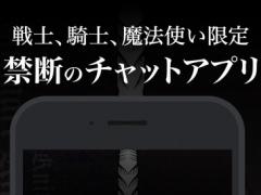 DragonNight - 中二病総合掲示板無料チャットアプリ! 2.0 Screenshot