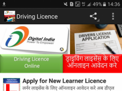 Driving Licence Online-India 1.1 Screenshot