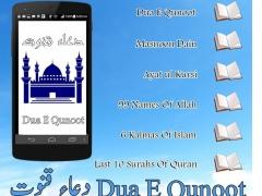 Dua-e-Qunoot and Ayat al Kursi 1 Screenshot