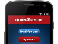 ৮৫+ দুয়া ও জিকির - 85+ bangla dua and jikir 3.5 Screenshot