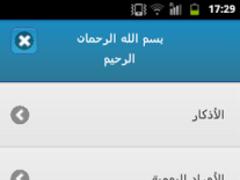 Duaa & Adhkar 1.3 Screenshot
