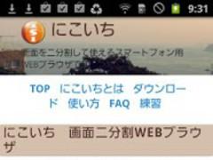 dual web browser - nikoichi 1.0.1 Screenshot
