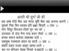 Durga Aarti 1.1 Screenshot