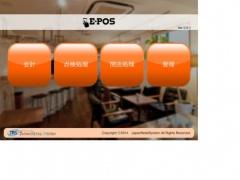 E-POS(POS) 2.0.2 Screenshot