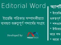 Editorial Word-BCS Preparation 2.94 Screenshot
