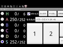 Effort Values Counter: Pokénix 2.0 Screenshot