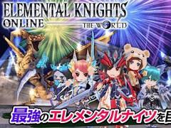 Elemental Knights BLUE JPN 2.0.0 Screenshot