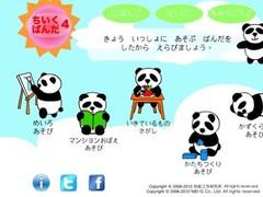 Elite-i4:For kids 1.2.0 Screenshot