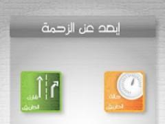 ElZahma 1.9.6 Screenshot