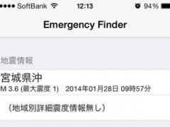 Emergency Finder 1.2 Screenshot