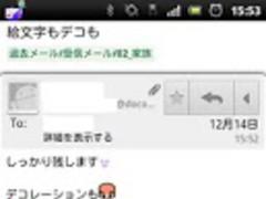 EML plus SMS to Cloud 5.4.0 Screenshot