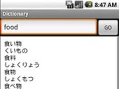 English Japanese Dictionary 1.0 Screenshot
