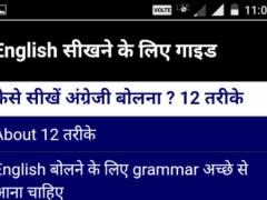English Speaking Guide 1.0 Screenshot