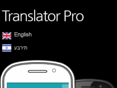 English to Hebrew Translation 1.0 Screenshot
