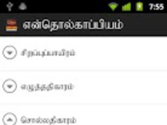enTholkaappiyam (GingerBread) 1.1 Screenshot