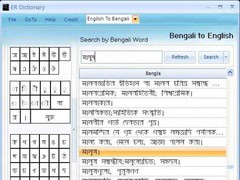 ER English to Bengali Dictionary Free Download