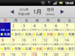 eRokuyo 1.0.1 Screenshot