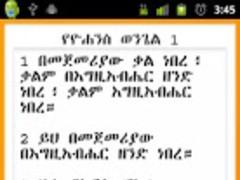 Ethiopian Bible (Amharic) 1 0 Free Download