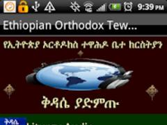 Ethiopian Orthodox Liturgy 1.0 Screenshot