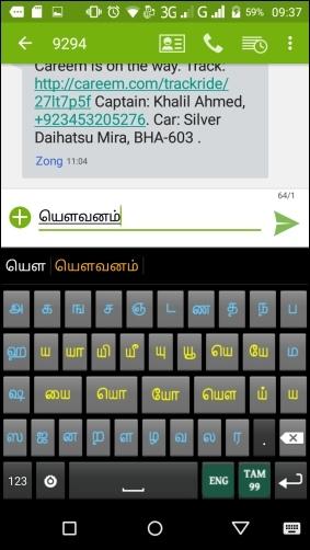 Ezhuthani - Tamil Keyboard 1 4 2 Free Download