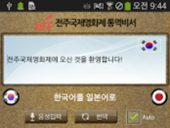 ezTalky of JIFF 1.5 Screenshot