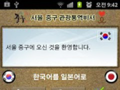 ezTalky of Seoul Junggu Tour 2.6 Screenshot