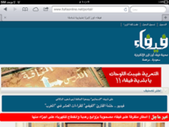 Faifa-online 0.1 Screenshot