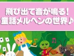 Fairy tale character -kids app 1.0.1 Screenshot