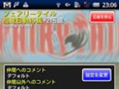 fairyTaleAutoOhen*2 1.22 Screenshot