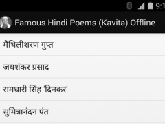 Famous Hindi Kavita/कविता/Poem 1 0 Free Download