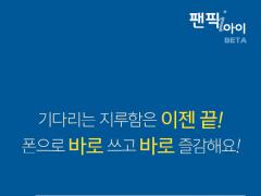 FanFic-i - FanFic from Korea 1.10 Screenshot