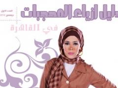 Fashion4Arab Hijab clothing Catalog 1.00 Screenshot