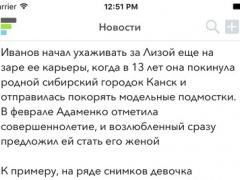 Feedster - Новости и Юмор 1.0 Screenshot