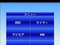 FF11VanaTime 1.03 Screenshot