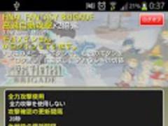 fFBrigadeAutoBattle*2 1.34 Screenshot