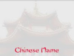 Find Your Chinese Name 1.1 Screenshot