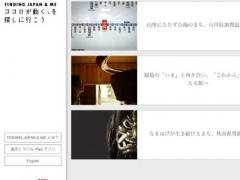 FINDING JAPAN & ME 1.1.1 Screenshot
