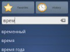 Finnish Russian Dictionary Fr 1.0 Screenshot