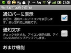 FlashLightToggle for SH 2.0.0 Screenshot