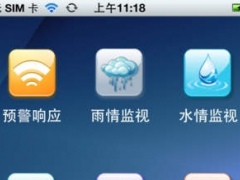 Flood Alarm Prov 1.0 1.0.0.3 Screenshot