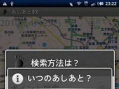 Footprint EX 1.4 Screenshot