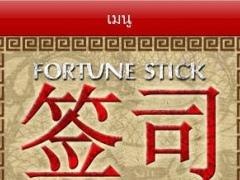 Fortune Stick Seamsee (Thai) 2.1 Screenshot