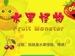 Fruit Monster : Yeah, it's me! 1.0 Screenshot