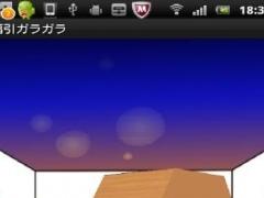fukubiki garagara 1.38 Screenshot