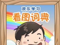 Fun Chinese Picture Dictionary 0.2.6 Screenshot