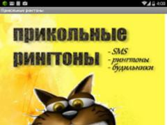 Funny ringtones 1.12.4 Screenshot