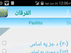 Furqan Application 1.1 Screenshot