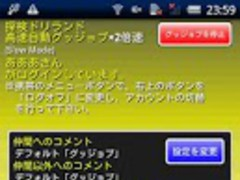 g2DreLandAutoGoodJob*2 1.40 Screenshot