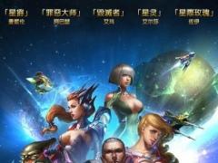 Galaxy Legend: the Guardians 1.4.0 Screenshot