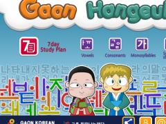 Gaon Hangeul 1 1.0.7 Screenshot